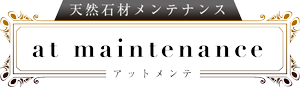 石材メンテナンス・石材クリーニングは東京埼玉の株式会社アットメンテへ